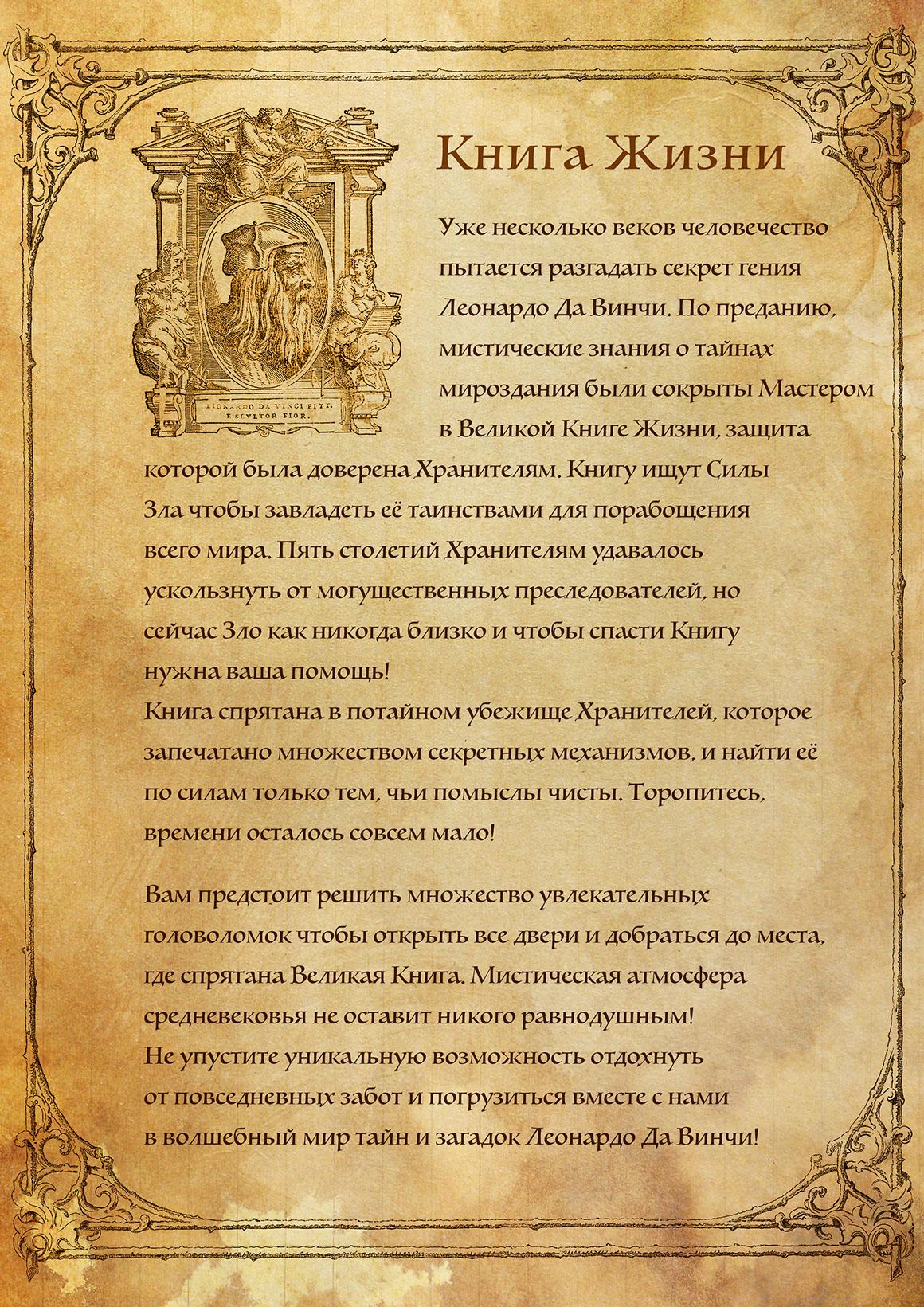 """Решите множество увлекательных головоломок в мистической атмосфере средневековья квеста в реальности """"Тайны Леонардо"""" на Арене Мытищи!"""