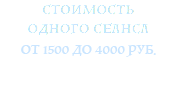 СТОИМОСТЬ ОДНОГО СЕАНСА ОТ 1000 ДО 3000 РУБ.